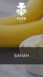 Смесь Puer - Fruit for smart people (Банан) 100 гр