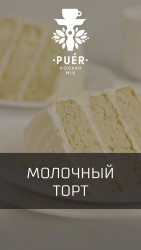 Смесь Puer - Miracle pie (Молочный торт) 100 гр