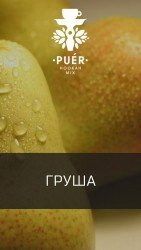 Смесь Puer - Cool pear (Груша) 100 гр